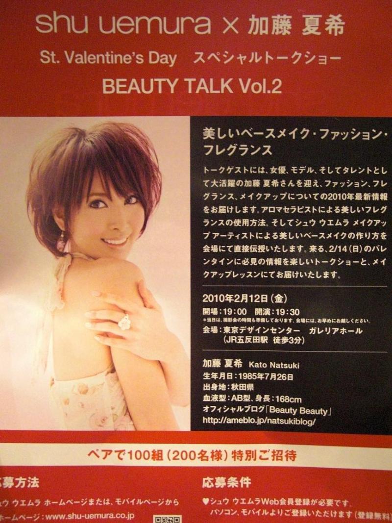 印象学を使って、なりたい自分になろう!国際イメージコンサルタント協会認定イメージコンサルタントAkiko TAKATA-shuuemura