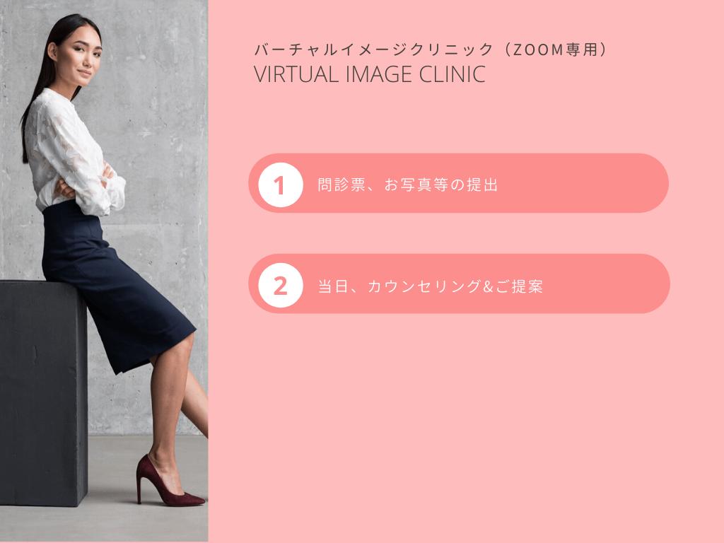 virtual-image-clinic